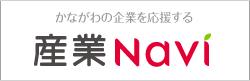 神奈川の企業を応援する 産業Navi