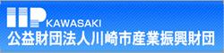 公益財団法人川崎市産業振興財団