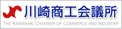 川崎商工会議所