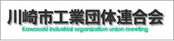 川崎市工業団体連合会
