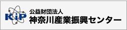 公益財団法人 神奈川産業振興センター