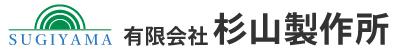 有限会社杉山製作所(神奈川県川崎市)-旋盤切削加工